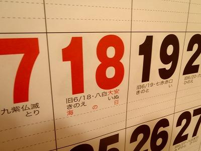 uminohi.jpg