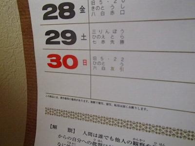 s-P6301211.jpg