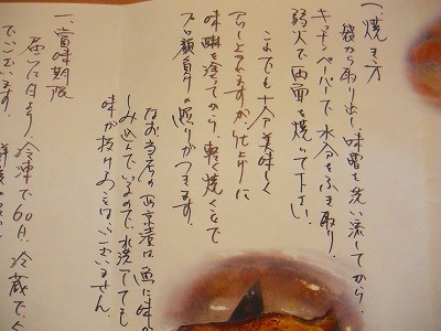 yakikata.jpg
